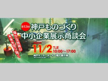 神戸ものづくり中小企業展示商談会に出展します。