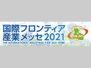 国際フロンティア産業メッセ2021に出展します。